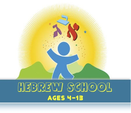 Hebrew School Home icon.jpg