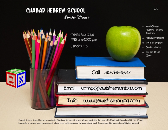 hebrew school flyer 5777.jpg